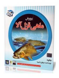 پرورش ماهی قزل آلا (DVD)