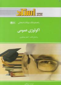 راهنما  و بانک سوالات امتحانی اکولوژی عمومی