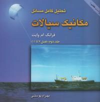 تحلیل و تشریح کامل مسائل مکانیک سیالات وایت (جلد دوم)