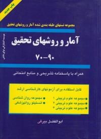 آمار و روشهای تحقیق 90-70
