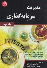 مدیریت سرمایه گذاری جلد دوم