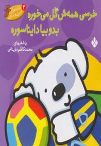ترانه های ابری و ببری (6جلدی)