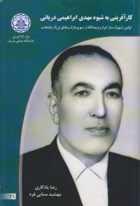کارآفرینی به شیوه مهدی ابراهیمی دریانی- اولین شهرکساز ایران و بنیانگذار سوپرمارکتهای بزرگ پایتخت ج21