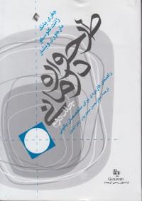 طرحواره درمانی (جلد دوم)