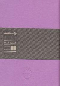 دفتر یادداشت پارچه ای خط دار