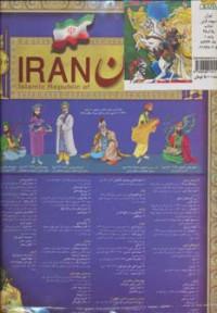 نقشه تصویری ایران