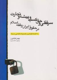 سرقفلی و حق کسب و پیشه و تجارت در حقوق ایران و فقه اسلام
