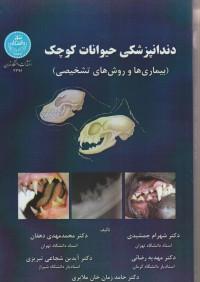 دندانپزشکی حیوانات کوچک (بیماری ها و روش های تشخیصی