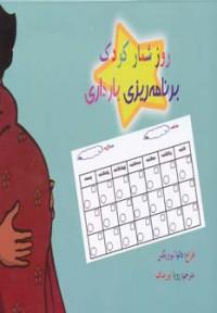 روزشمار کودک (برنامه ریزی بارداری)