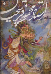 برگزیده آثار استاد محمود فرشچیان