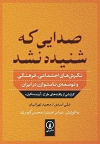 صدایی که شنیده نشد: نگرشهای اجتماعی فرهنگی و توسعه نامتوازن در ایران