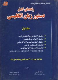 راهنمای کامل دستور زبان انگلیسی - جلد اول