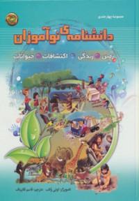 دانشنامه ی نوآموزان (زمین،زندگی،اکتشافات،حیوانات)