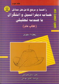 """تشریح مسائل حساب دیفرانسیل و انتگرال سیلورمن """"عام"""" (جلد سوم)"""
