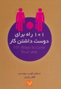 101 راه برای دوست داشتن کار