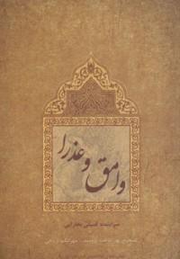 منظومه های عاشقانه ادب فارسی 9 (وامق و عذرا)