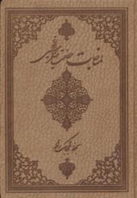 مناجات حضرت امیرالمومنین علی (ع)
