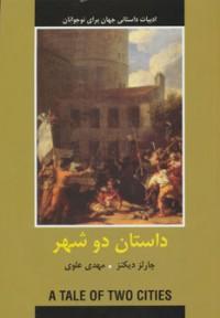 ادبیات داستانی جهان برای نوجوانان (داستان دو شهر)