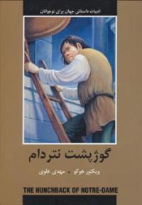 ادبیات داستانی جهان برای نوجوانان (گوژپشت نتردام)