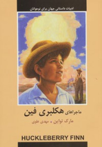 ادبیات داستانی جهان برای نوجوانان (ماجراهای هکلبری فین)