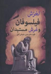 لغزش فیلسوفان و غرش مستبدان