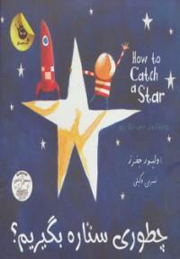 دنیای شیرین پسرک 1 (چطوری ستاره بگیریم؟)