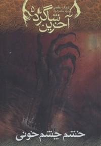 رمان نوجوان117- آخرین شاگرد ج5، خشم چشم خونی
