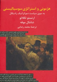 هژمونی و استراتژی سوسیالیستی (به سوی سیاست دموکراتیک رادیکال)