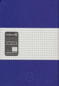 دفتر یادداشت پارچه ای نقطه ای