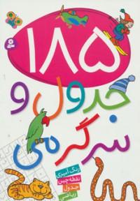 185جدول و سرگرمی