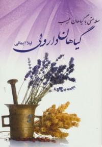 گیاهان دارویی (سلامتی با گیاهان طبیب)