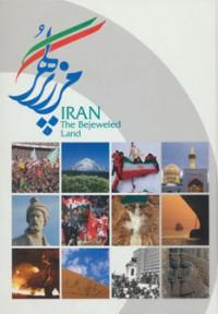 ایران مرز پر گهر