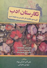 نگارستان ادب (گزیده ی نظم و نثر فارسی و علوم ادبی)