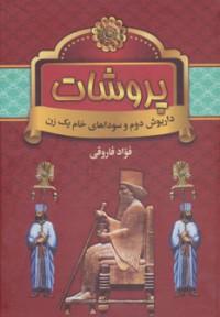 پروشات (داریوش دوم و سوداهای خام یک زن)،(2جلدی)