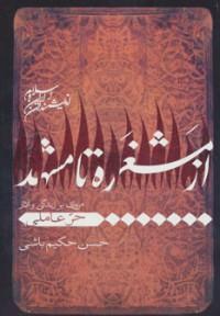 مجموعه اندیشمندان ایران و اسلام- از مشغره تا مشهد(مروری بر زندگی و آثار حر عاملی)