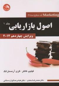 اصول بازاریابی جلد اول 2012