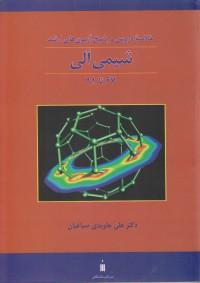 خلاصه دروس و پاسخ آزمون های ارشد شیمی آلی