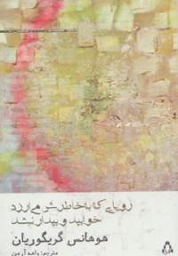 شعر همسایه12،ارمنستان 2 (رویایی که به خاطرش می ارزد خوابید و بیدار نشد)