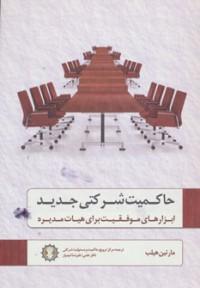 حاکمیت شرکتی جدید (ابزارهای موفقیت برای هیات مدیره)