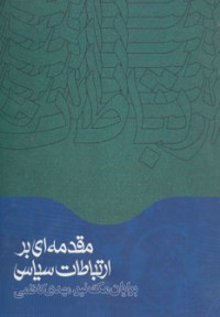 مقدمه ای بر ارتباطات سیاسی