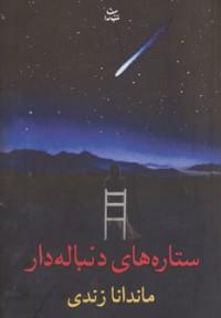 ستاره های دنباله دار