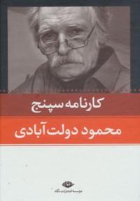 مجموعه محمود دولت آبادی (کارنامه سپنج)،(10جلدی)