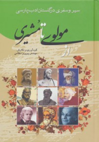 سیر و سفری در گلستان ادب پارسی (از مولوی تا مشیری)