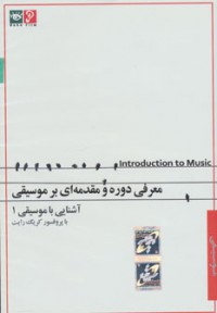 دی وی دی آشنایی با موسیقی 1 (معرفی دوره و مقدمه ای بر موسیقی)