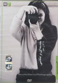 دی وی دی عکاسی با کارل تیلور 1 (مقدمه ای بر عکاسی)
