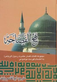 نهج الفصاحه (مجموعه کلمات قصار حضرت رسول اکرم (ص) به انضمام فهرست موضوعی)