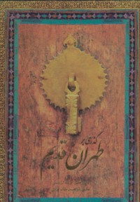 گذری بر طهران قدیم