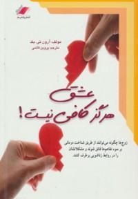 عشق هرگز کافی نیست! (زوج ها چگونه می توانند از طریق شناخت درمانی بر سوء تفاهم ها فائق شوند و...)
