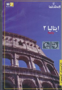 دی وی دی گردش نما (راهنمای گردشگری:ایتالیا 2)