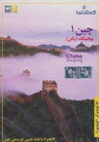 دی وی دی گردش نما (راهنمای گردشگری:چین 1 (بیجینگ (پکن)))